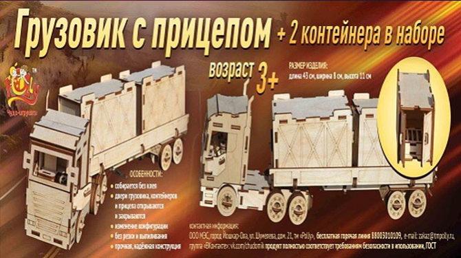 Конструктор «Грузовик с прицепом» + 2 контейнера 1