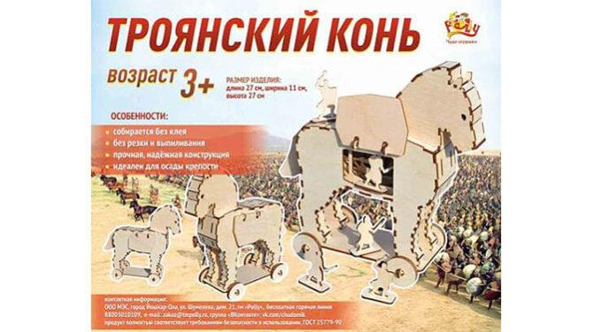 Конструктор «Троянский конь» 1