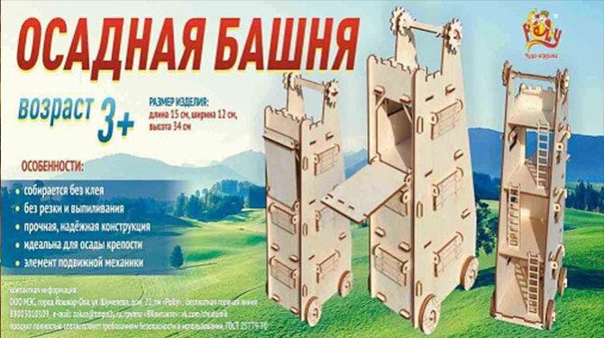 Конструктор «Осадная башня» 1