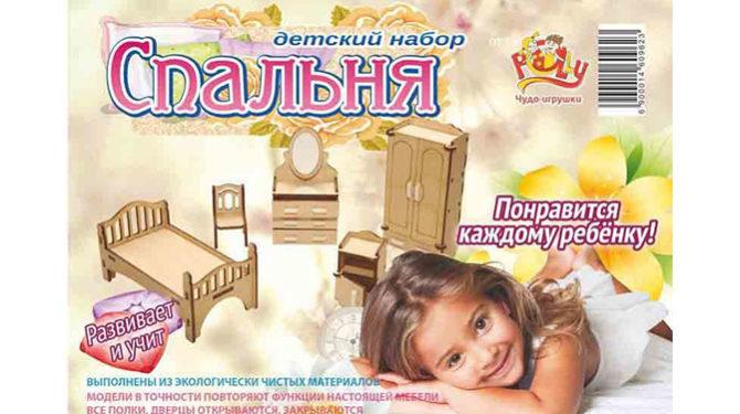 Набор мебели «Спальня» 1