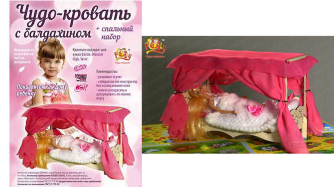 Чудо-кровать с балдахином без текстиля 1