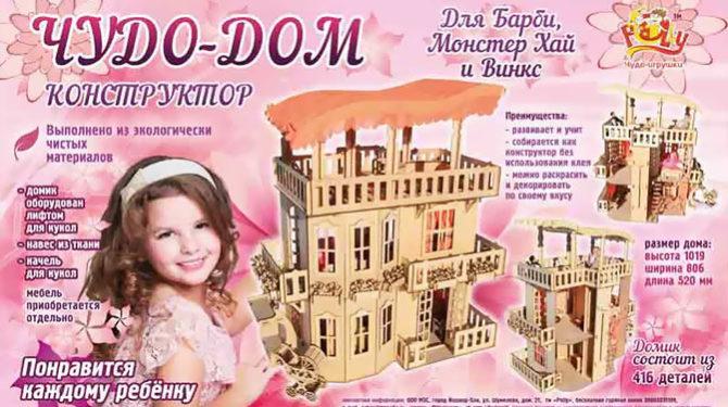 Чудо-дом, подходит для Барби 1