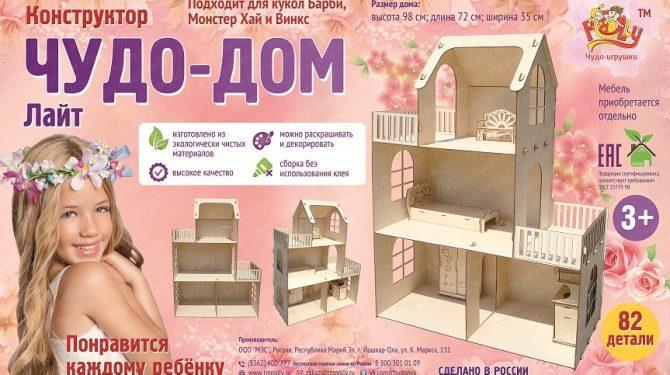 Конструктор «Чудо-дом Лайт»