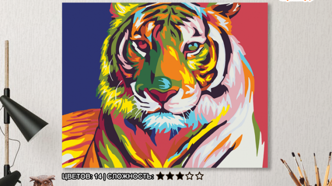 Картина по номерам на холсте 50х40 см. «Радужный тигр» 0