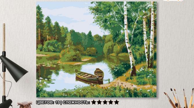 Картина по номерам на холсте 50х40 см. «Тихая речка» 0