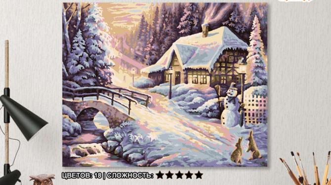 Картина по номерам на холсте 50х40 см. «Зима» 0