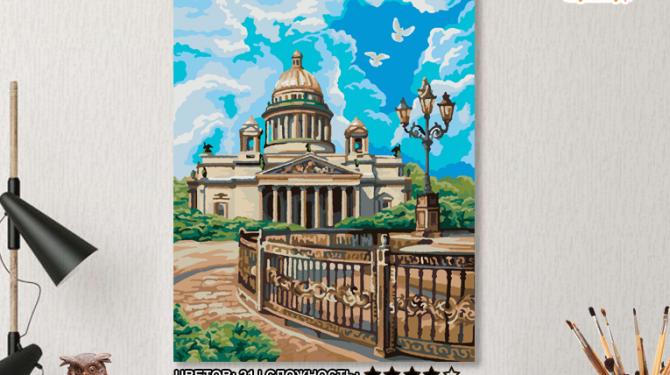 Картина по номерам на холсте 50х40 см. «Исаакиевский собор» 0