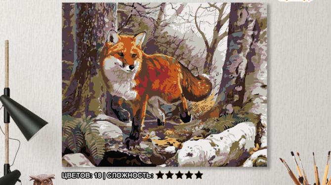 Картина по номерам на холсте 50х40 см. «Лиса в лесу» 0