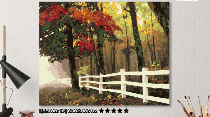 Картина по номерам на холсте 50х40 см. «Осенний лес» 0