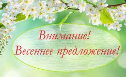 Внимание! Беспрецедентная акция — супер-скидки на деревянные конструкторы при заказах от 50 тыс.рублей!