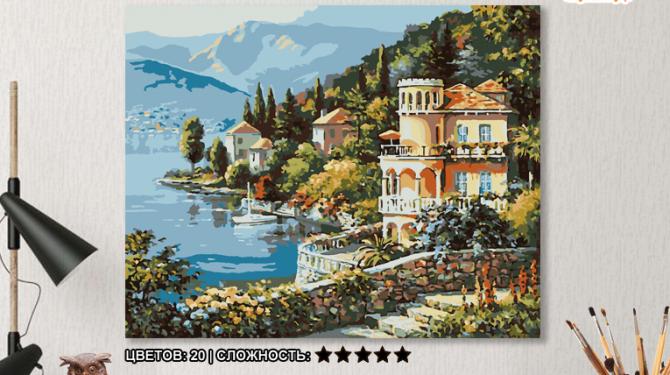 Картина по номерам на холсте 50х40 см. «Вилла на берегу озера» 0