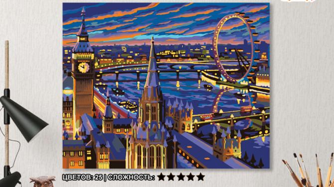 Картина по номерам на холсте 50х40 см. «Ночной Лондон» 0