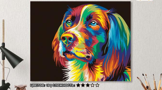 Картина по номерам на холсте 50х40 см. «Радужная собака» 0