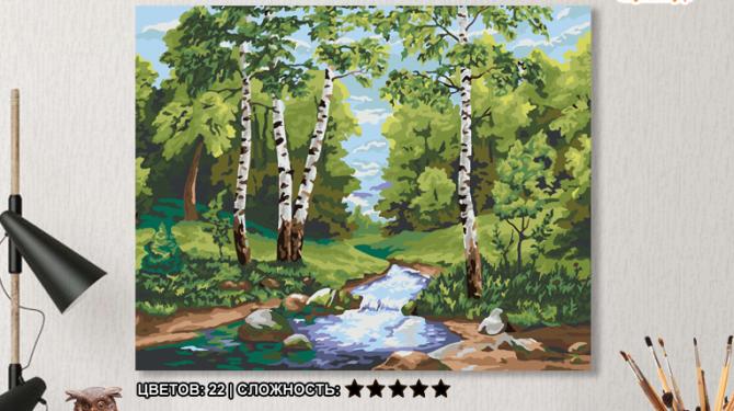 Картина по номерам на холсте с подрамником 50х40 см. «Лесной ручей» 0