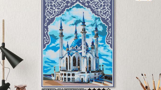 Картина по номерам на холсте с подрамником 50х40 см. «Мечеть Кул-Шариф» 0