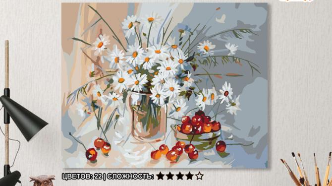 Картина по номерам на холсте с подрамником 50х40см. «Ромашки и черешня». 0