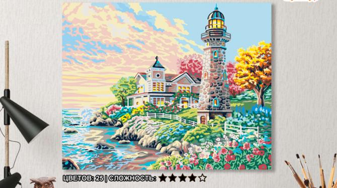 Картина по номерам на холсте с подрамником 50х40 см.  «Утром на побережье» 0