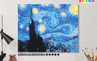 Картина по номерам на холсте 50х40 см. «Звёздная ночь» Ван Гог . TM Selfica