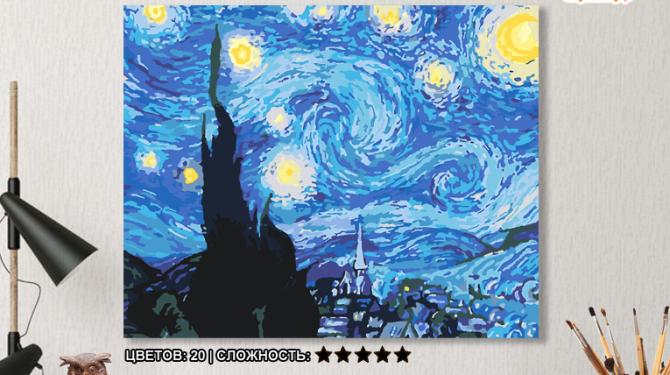 Картина по номерам на холсте 50х40 см. «Звёздная ночь» Ван Гог . TM Selfica 0
