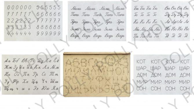 Многоразовые прописи (первые буквы)