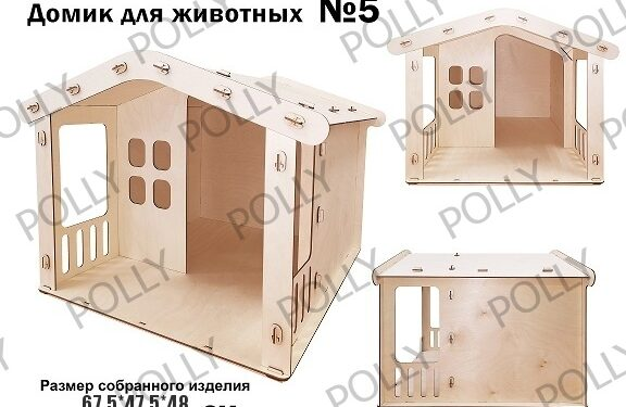 Домик для животных №5 0