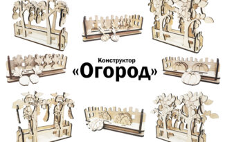 Конструктор «Огород»