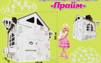 Картонный домик для детей «Прайм»